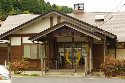 広瀬温泉 憩いの家