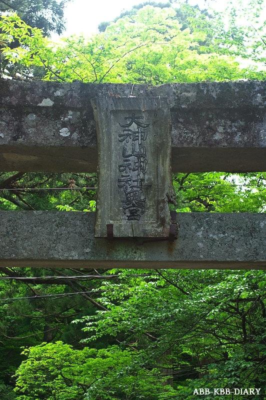 大神山神社02